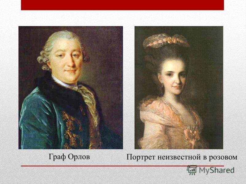 Граф Орлов Портрет неизвестной в розовом