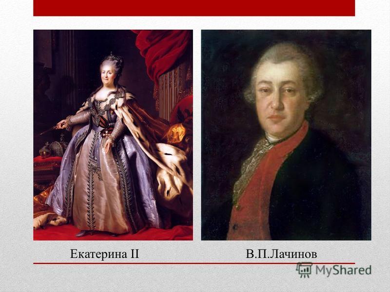 Екатерина II В.П.Лачинов