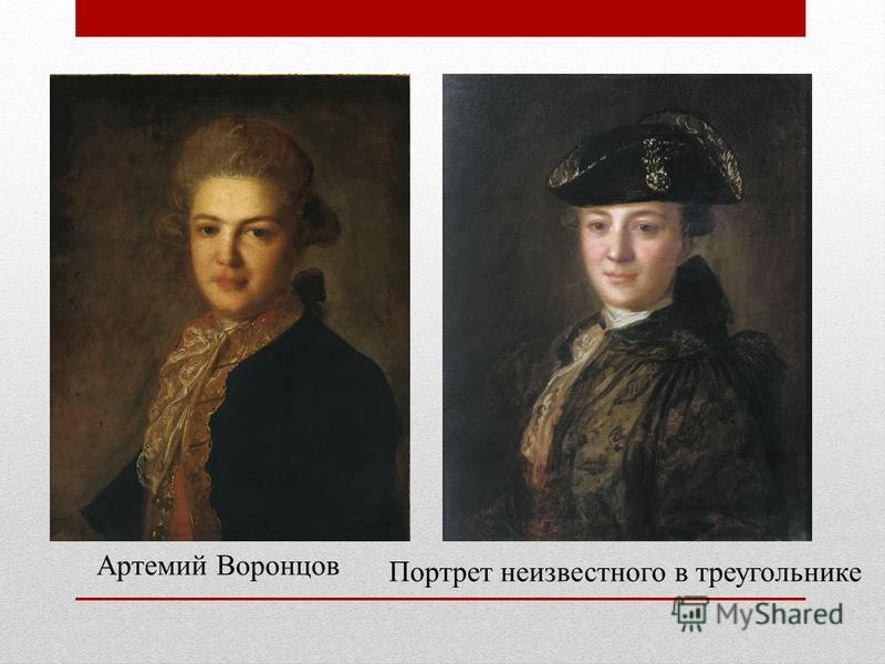 Артемий Воронцов Портрет неизвестного в треугольнике