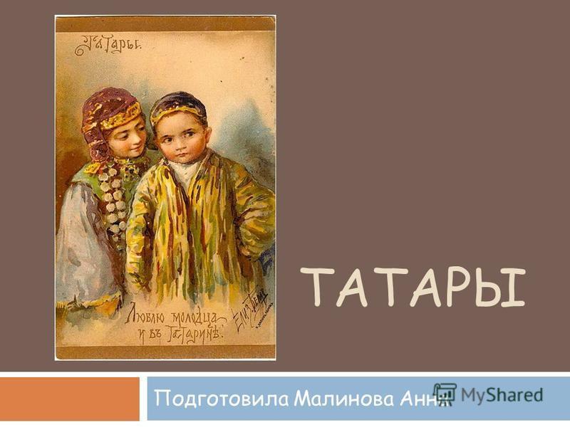 ТАТАРЫ Подготовила Малинова Анна