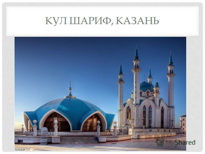 КУЛ ШАРИФ, КАЗАНЬ