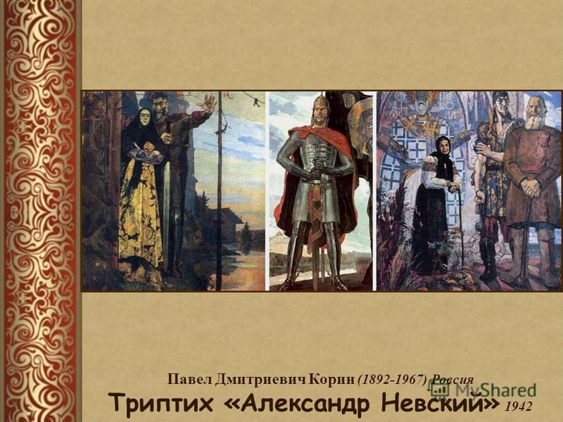 Павел Дмитриевич Корин (1892-1967) Россия Триптих «Александр Невский» 1942