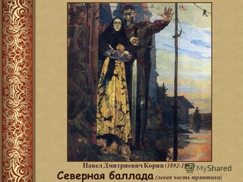 Павел Дмитриевич Корин (1892-1967) Северная баллада (левая часть триптиха)