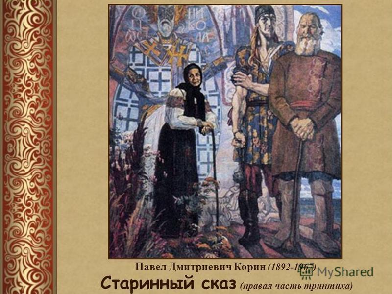 Павел Дмитриевич Корин (1892-1967) Старинный сказ (правая часть триптиха)