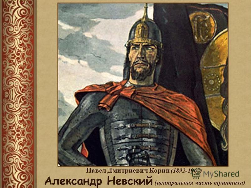 Павел Дмитриевич Корин (1892-1967) Александр Невский (центральная часть триптиха)