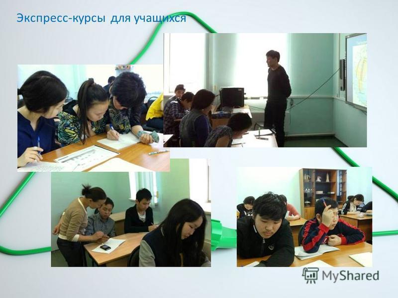 Экспресс-курсы для учащихся