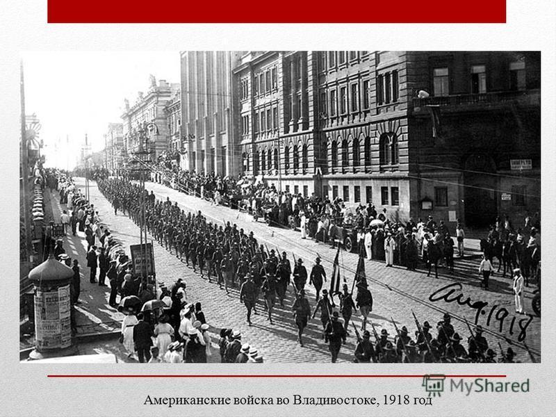 Американские войска во Владивостоке, 1918 год