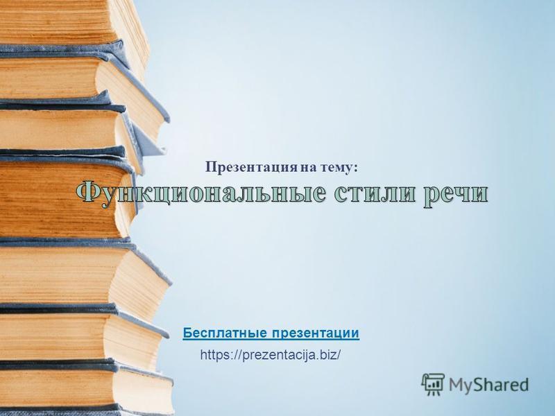 Бесплатные презентации https://prezentacija.biz/