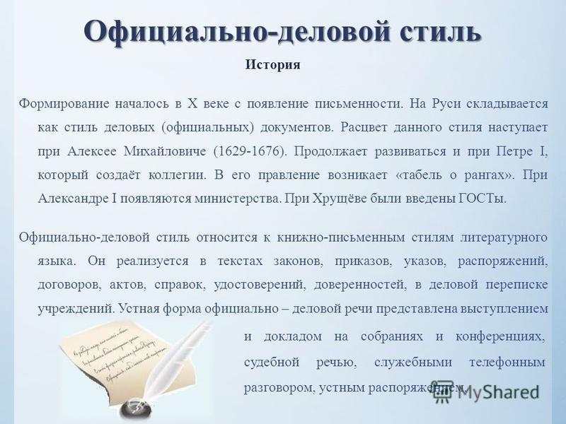 Официально-деловой стиль Официально-деловой стиль Историа Формирование началось в X веке с появление письменности. На Руси складывается как стиль деловых (официальных) документов. Расцвет данного стиля наступает при Алексее Михайловиче (1629-1676). П