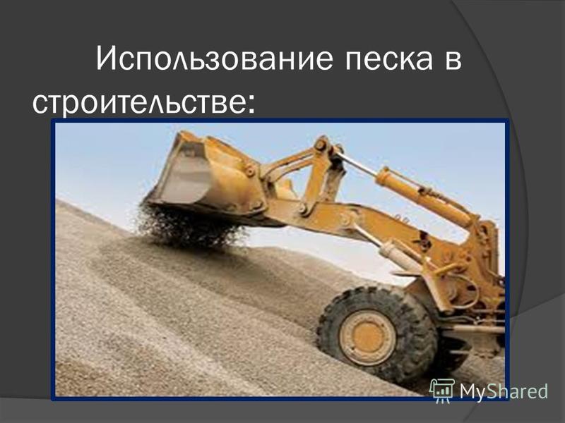 Использование песка в строительстве: