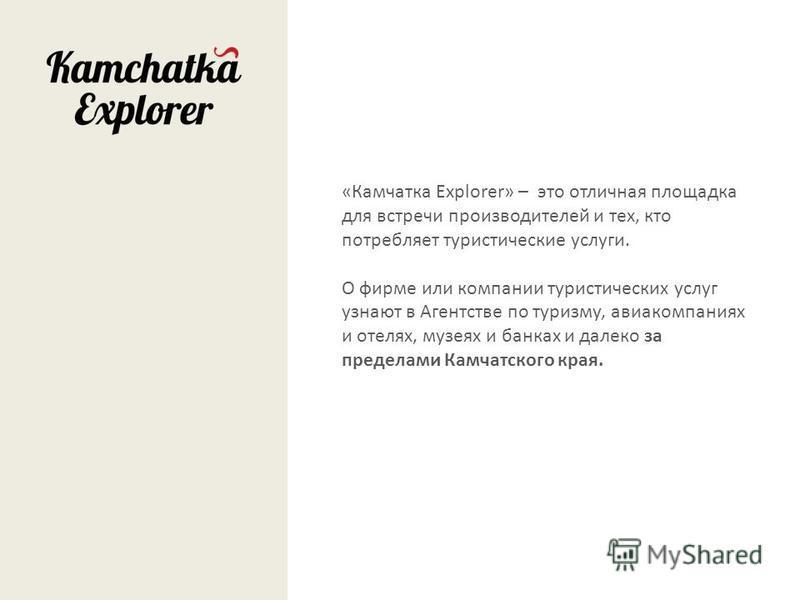 «Камчатка Explorer» – это отличная площадка для встречи производителей и тех, кто потребляет туристические услуги. О фирме или компании туристических услуг узнают в Агентстве по туризму, авиакомпаниях и отелях, музеях и банках и далеко за пределами К