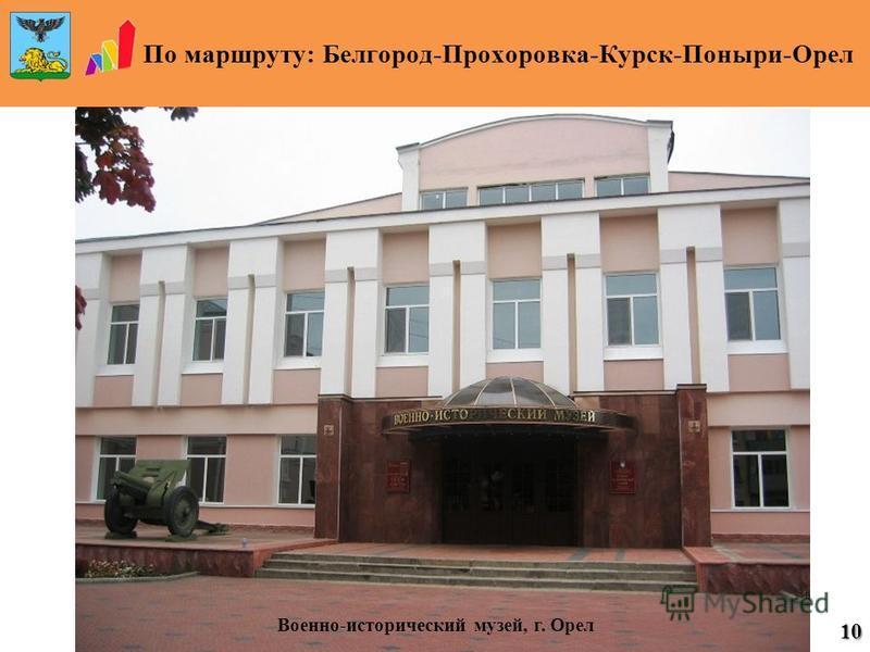 По маршруту: Белгород-Прохоровка-Курск-Поныри-Орел 10 Военно-исторический музей, г. Орел
