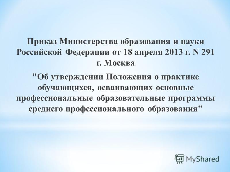 Приказ Министерства образования и науки Российской Федерации от 18 апреля 2013 г. N 291 г. Москва