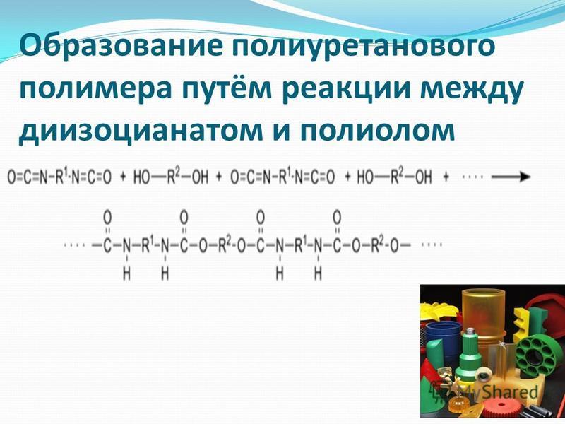 Образование полиуретанового полимера путём реакции между диизоцианатом и полиолом