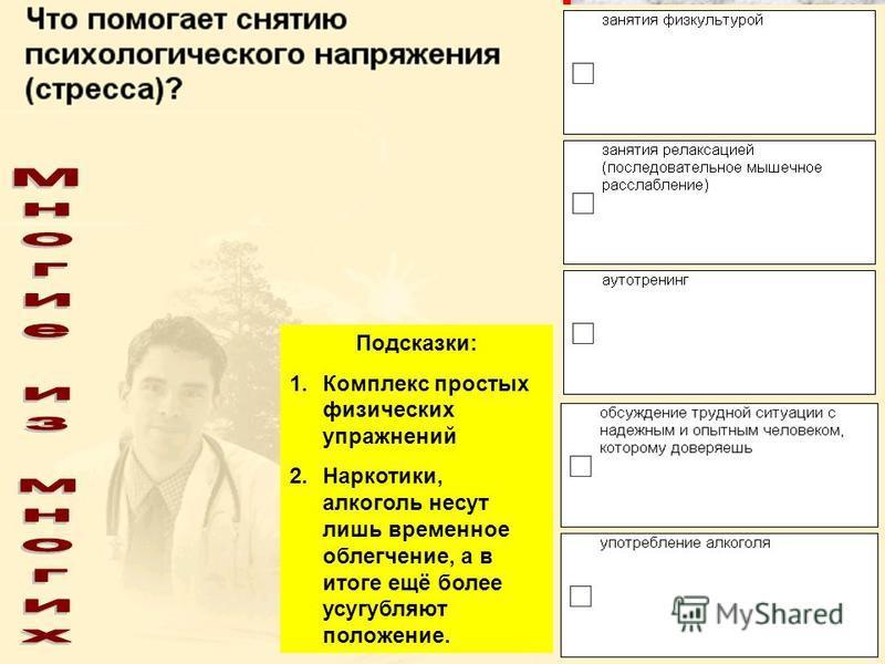 Подсказки: 1. Частое применение лекарственных средств 2. Употребление наркотиков и алкоголя
