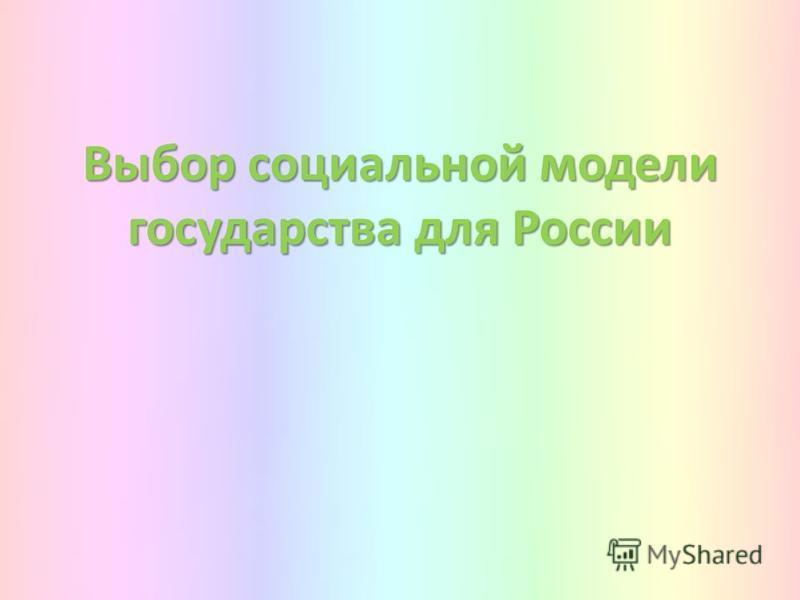 Выбор социальной модели государства для России