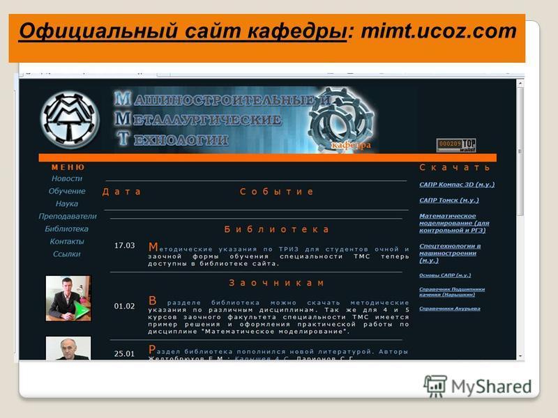 Официальный сайт кафедры: mimt.ucoz.com