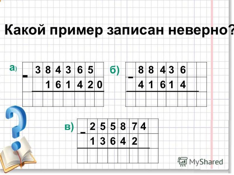 Какой пример удобнее решить в «столбик»? а) 2.600 – 1.100 б) 350.000 – 50.000 в) 46. 268 – 34. 145