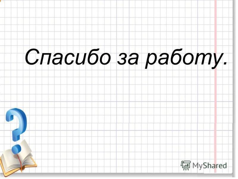384365 161420 - 88436 41614 255874 13642 Какой пример записан неверно? а)а) б) в)