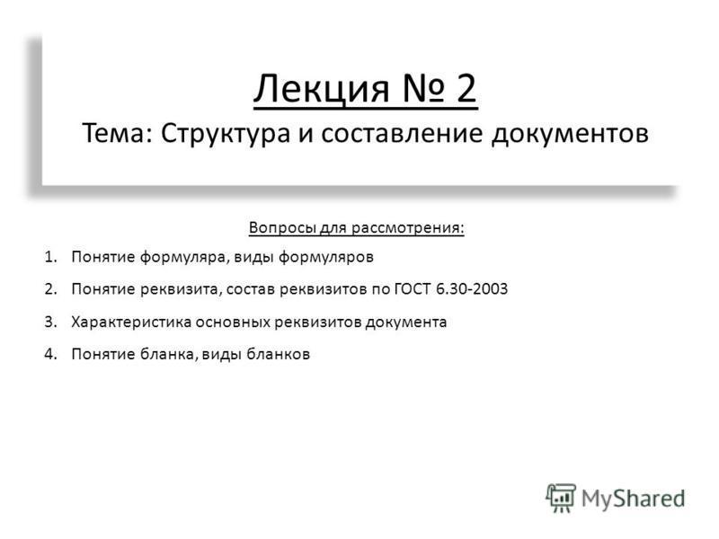 понятие формуляр образец - фото 11