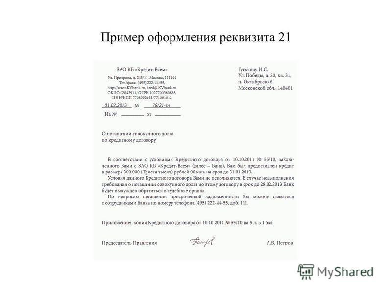 Пример оформления реквизита 21