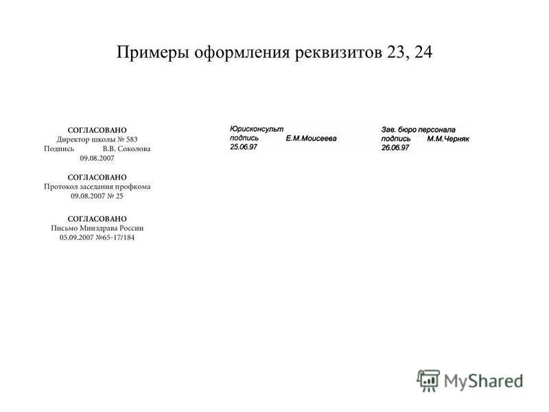 Примеры оформления реквизитов 23, 24