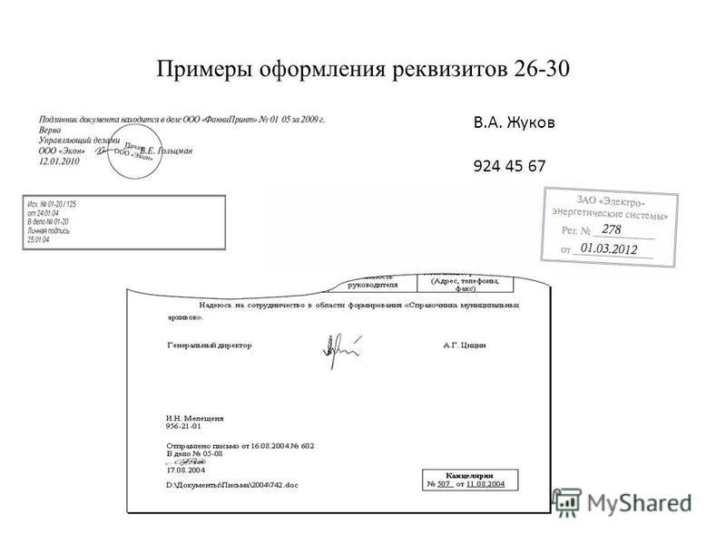 Примеры оформления реквизитов 26-30 В.А. Жуков 924 45 67