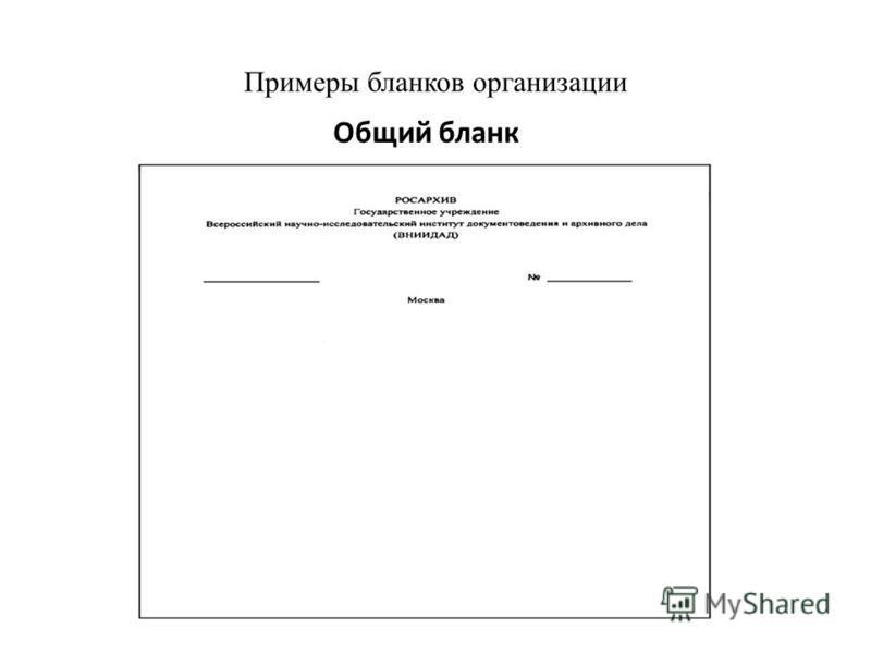 Примеры бланков организации Общий бланк
