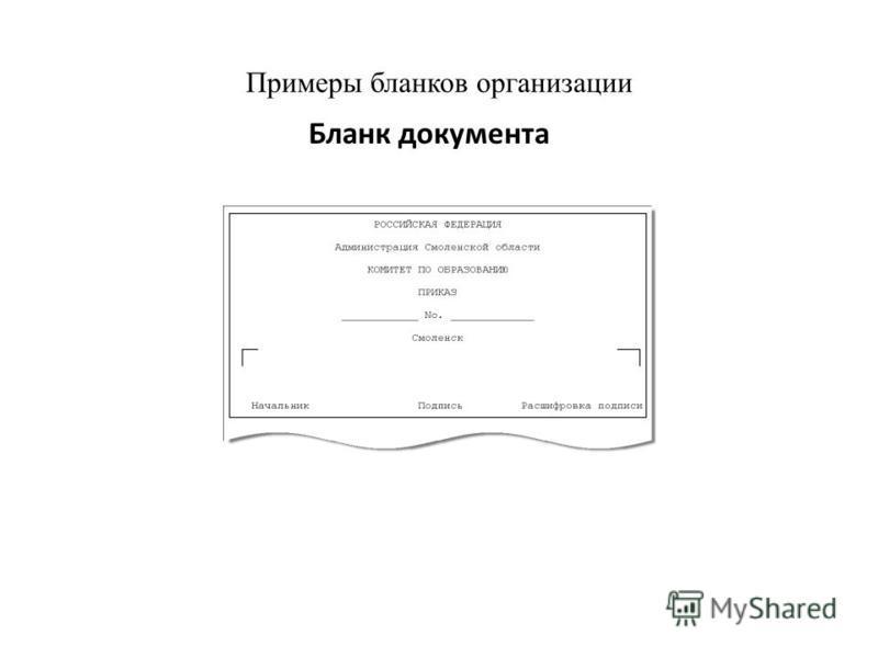 Примеры бланков организации Бланк документа