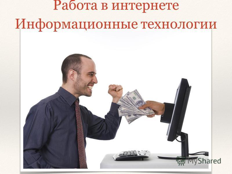 Работа в интернете Информационные технологии