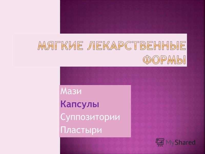 Мази Капсулы Суппозитории Пластыри