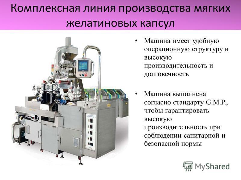 Комплексная линия производства мягких желатиновых капсул Машина имеет удобную операционную структуру и высокую производительность и долговечность Машина выполнена согласно стандарту G.M.P., чтобы гарантировать высокую производительность при соблюдени