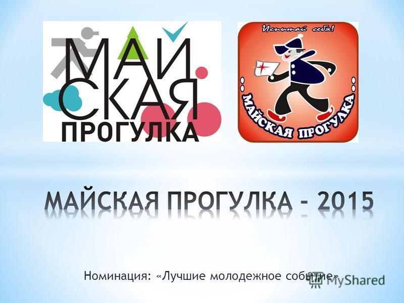 Номинация: «Лучшие молодежное событие»