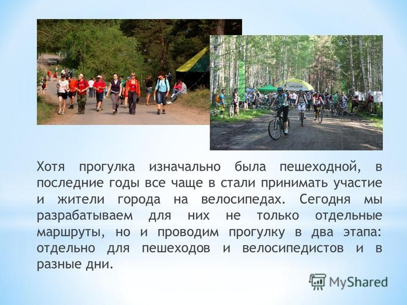 Хотя прогулка изначально была пешеходной, в последние годы все чаще в стали принимать участие и жители города на велосипедах. Сегодня мы разрабатываем для них не только отдельные маршруты, но и проводим прогулку в два этапа: отдельно для пешеходов и