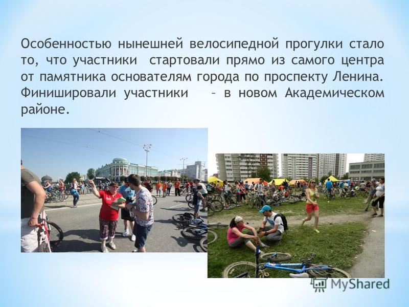 Особенностью нынешней велосипедной прогулки стало то, что участники стартовали прямо из самого центра от памятника основателям города по проспекту Ленина. Финишировали участники – в новом Академическом районе.