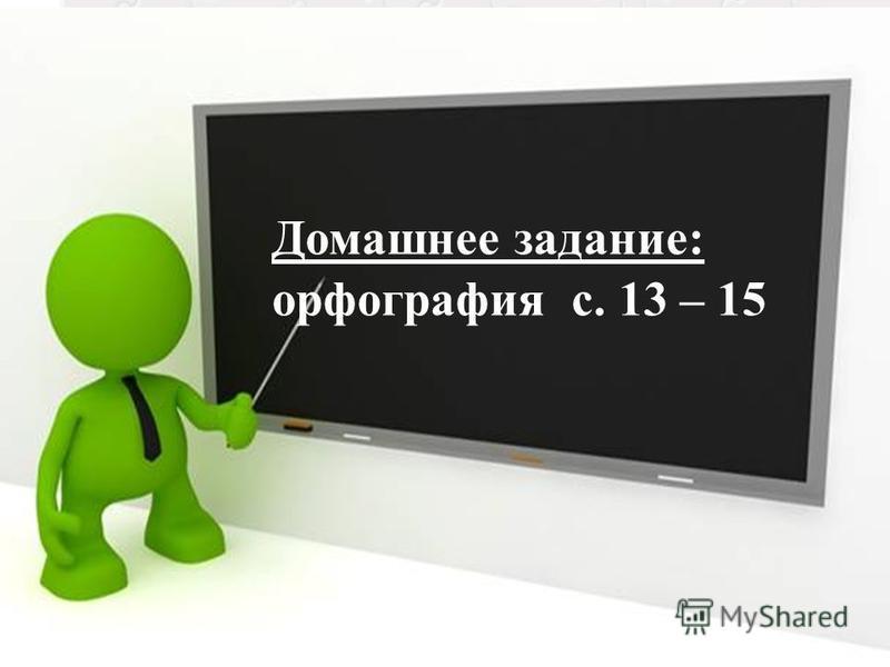 Домашнее задание: орфография с. 13 – 15