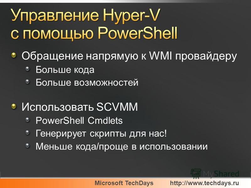 Обращение напрямую к WMI провайдеру Больше кода Больше возможностей Использовать SCVMM PowerShell Cmdlets Генерирует скрипты для нас! Меньше кода/проще в использовании