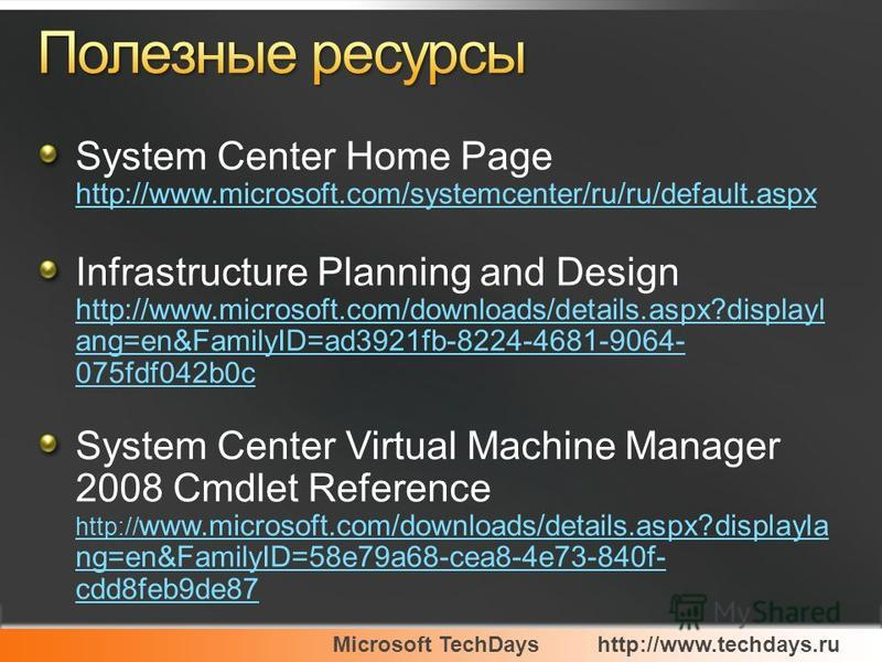 System Center Home Page http://www.microsoft.com/systemcenter/ru/ru/default.aspx http://www.microsoft.com/systemcenter/ru/ru/default.aspx Infrastructure Planning and Design http://www.microsoft.com/downloads/details.aspx?displayl ang=en&FamilyID=ad39