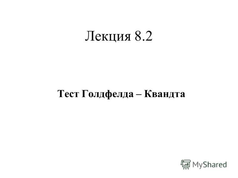 Лекция 8.2 Тест Голдфелда – Квандта