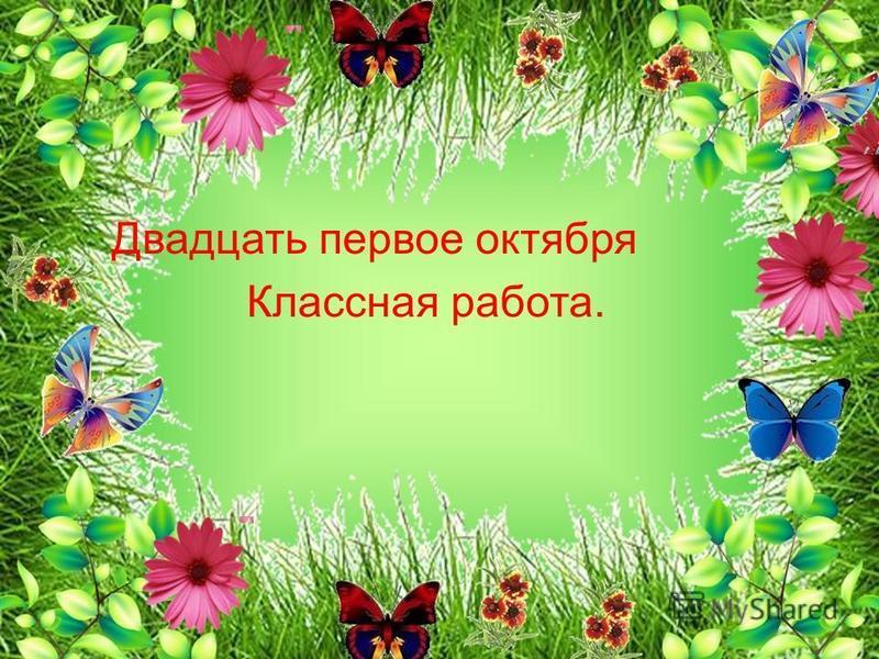 У меня хорошее настроение. Я буду внимателен на уроке. Я буду терпеливым. Я успею сделать все.