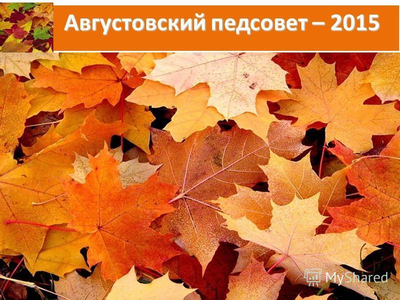Августовский педсовет – 2015