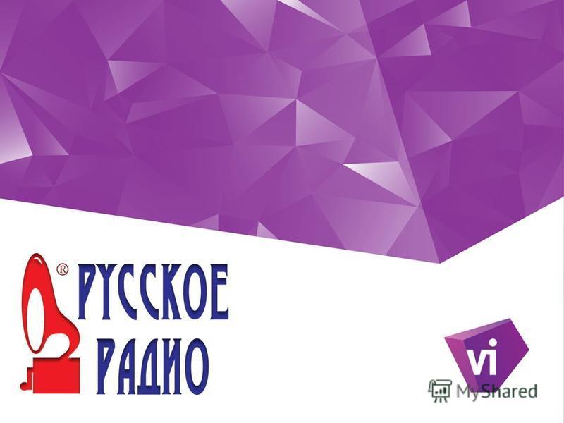 Русское радио шоу макса орлова и сексуальной беллы огурцовой