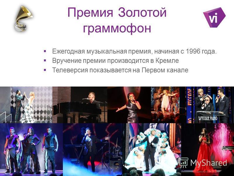 Премия Золотой граммофон Ежегодная музыкальная премия, начиная с 1996 года. Вручение премии производится в Кремле Телеверсия показывается на Первом канале