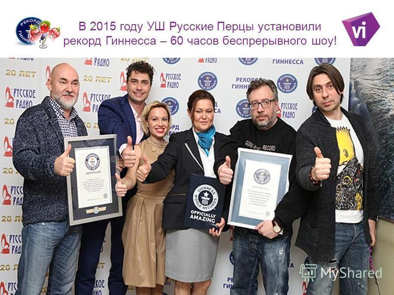 В 2015 году УШ Русские Перцы установили рекорд Гиннесса – 60 часов беспрерывного шоу!