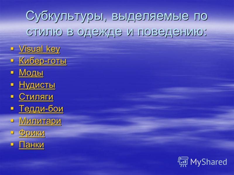 Субкультуры, выделяемые по стилю в одежде и поведению: Visual key Visual key Visual key Visual key Кибер-готы Кибер-готы Кибер-готы Моды Моды Моды Нудисты Нудисты Нудисты Стиляги Стиляги Стиляги Тедди-бои Тедди-бои Тедди-бои Милитари Милитари Милитар