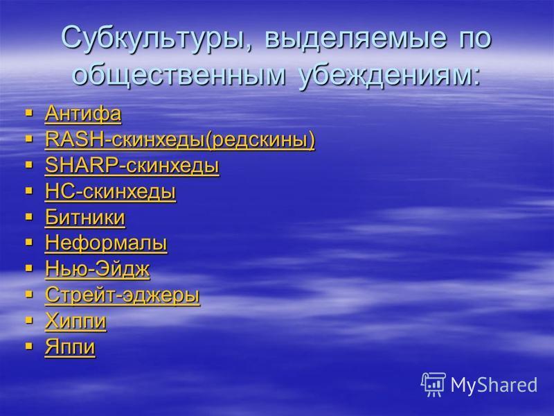 Субкультуры, выделяемые по общественным убеждениям: Антифа Антифа Антифа RASH-скинхеды(ред скины) RASH-скинхеды(ред скины) RASH-скинхеды(ред скины) SHARP-скинхеды SHARP-скинхеды SHARP-скинхеды НС-скинхеды НС-скинхеды НС-скинхеды Битники Битники Битни