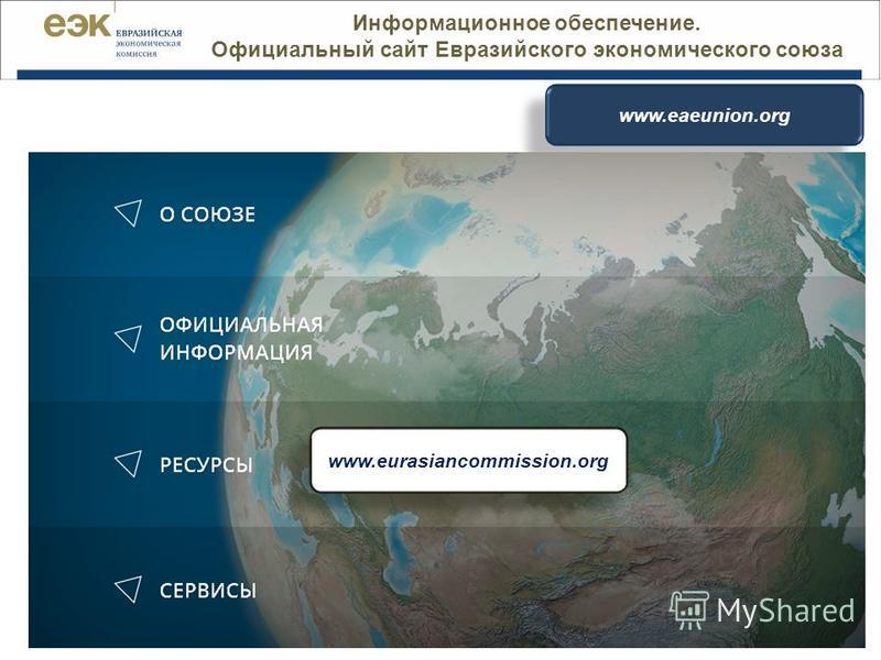 www.eaeunion.org Информационное обеспечение. Официальный сайт Евразийского экономического союза www.eurasiancommission.org
