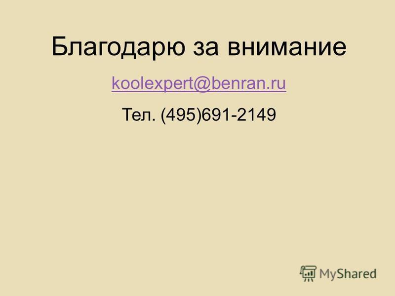 Благодарю за внимание koolexpert@benran.ru Тел. (495)691-2149