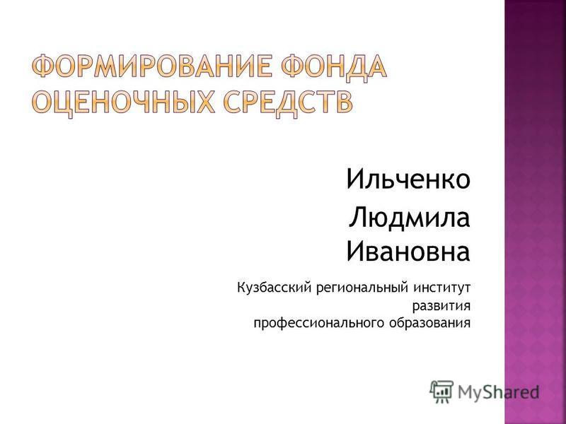 Ильченко Людмила Ивановна Кузбасский региональный институт развития профессионального образования