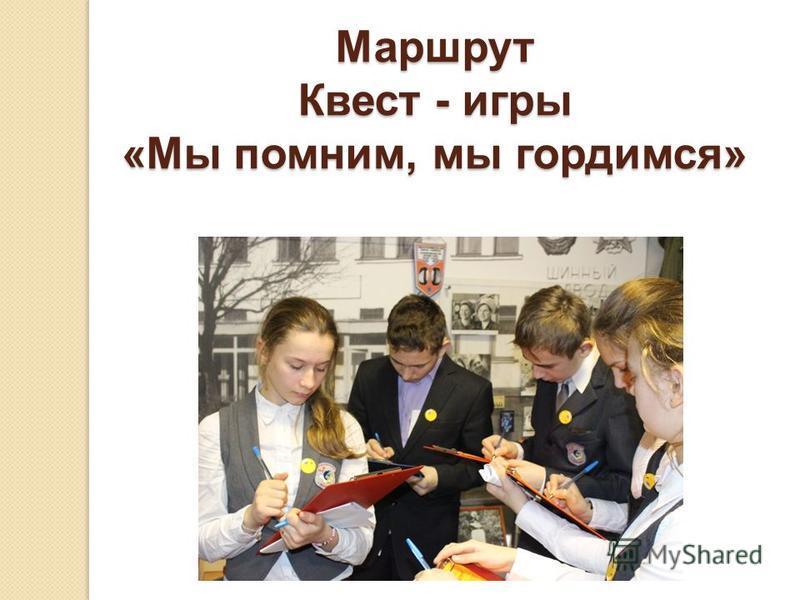 Маршрут Квест - игры «Мы помним, мы гордимся»